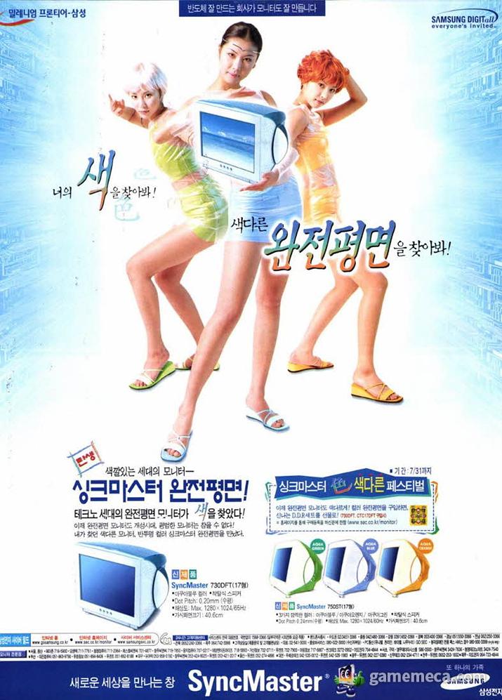 삼성 완전평면 모니터 광고에 나선 3인 3색 모델들 (사진출처: 게임메카 DB)