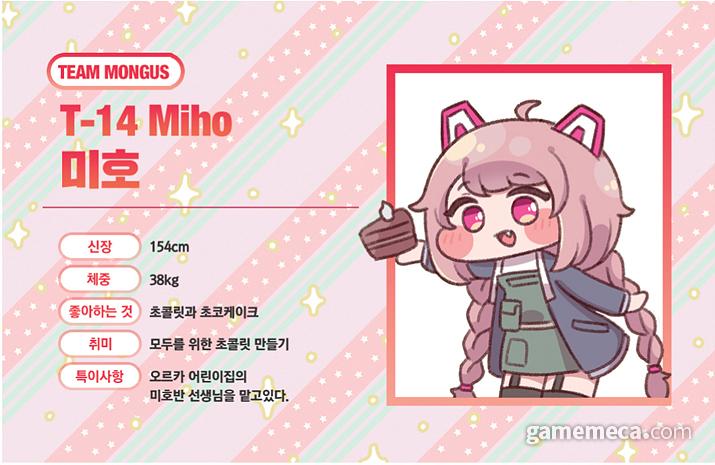랜덤 특전으로 제공되는 캐릭터 카드 5종 중 '미호' (사진제공: 제우미디어)