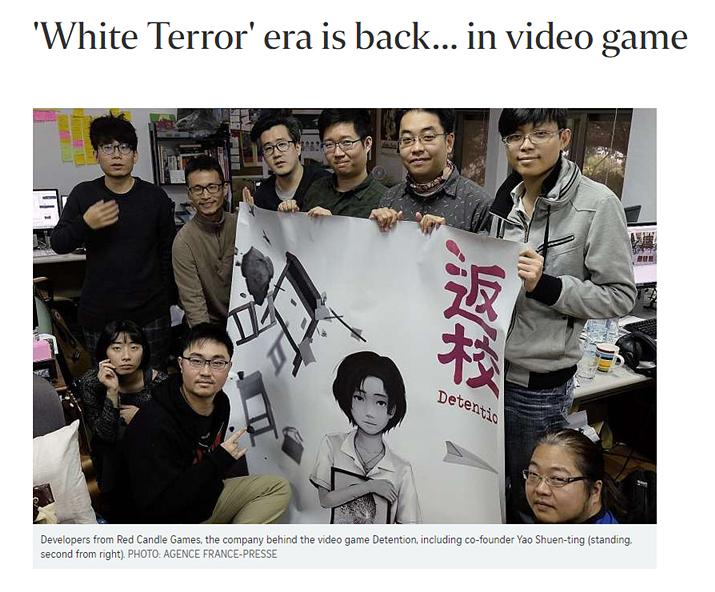 대만의 백색테러를 다뤄 해외 언론 조명을 받은 게임 반교 제작진 (사진출처: 타이베이 타임즈)