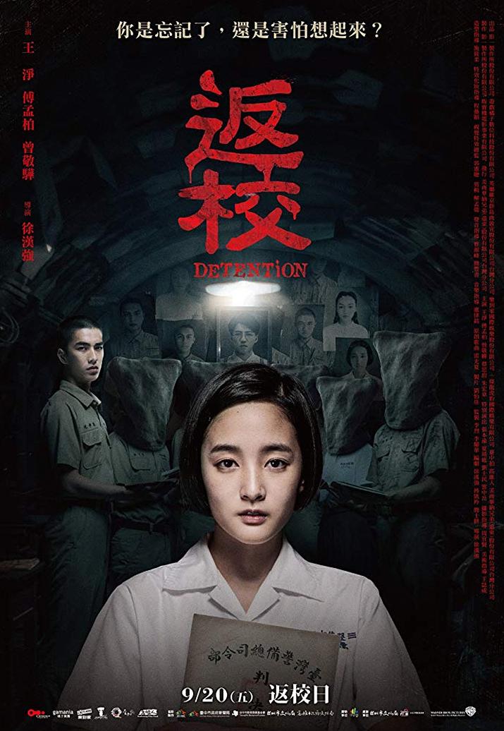 8월 13일 국내 개봉을 앞둔 게임 원작 공포영화 '반교: 디텐션' 포스터 (사진출처: 네이버 무비)