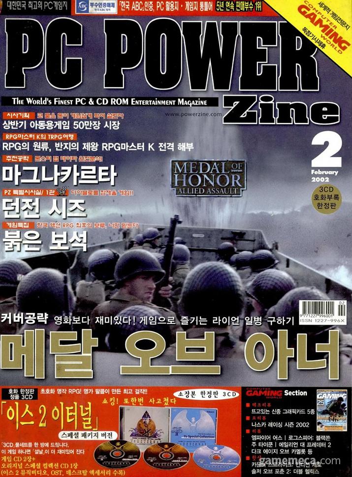 고래밥과 에그몽 게임 광고가 실린 제우미디어 PC파워진 2002년 2월호 (사진출처: 게임메카 DB)