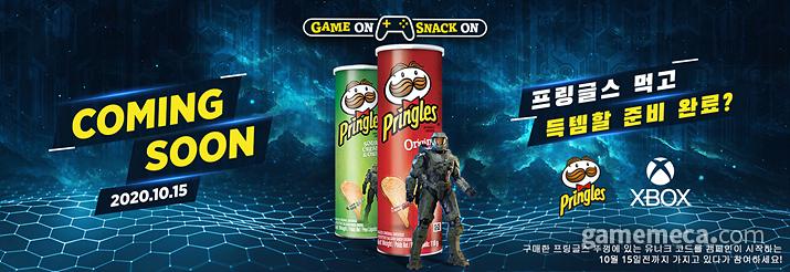 프링글스 Xbox 프로모션(사진출처: 프링글스 공식 홈페이지)