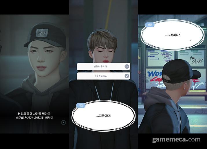 이 게임은 전작 BTS 월드와 달리 굉장히 능동적인 플레이를 요구하는 게임이다 (사진: 게임메카 촬영)