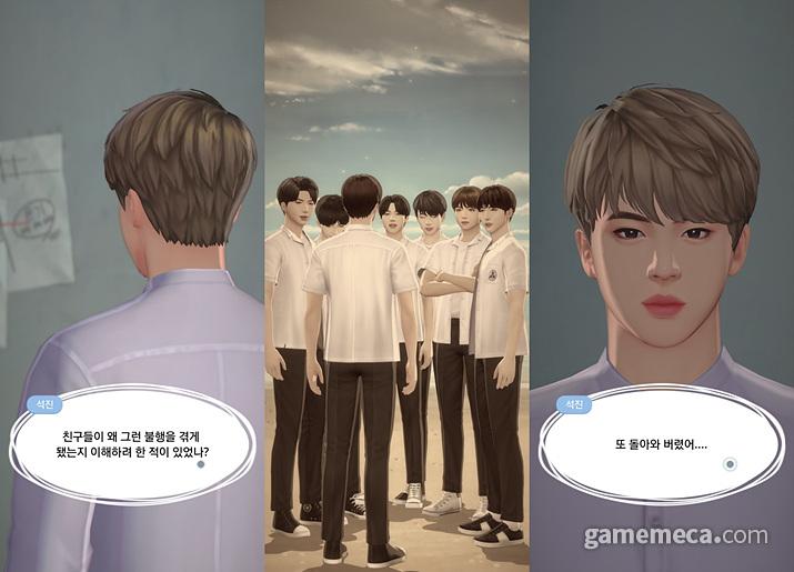 참고로 BTS 유니버스의 스토리는 굉장히 암울한 편이다 (사진: 게임메카 촬영)