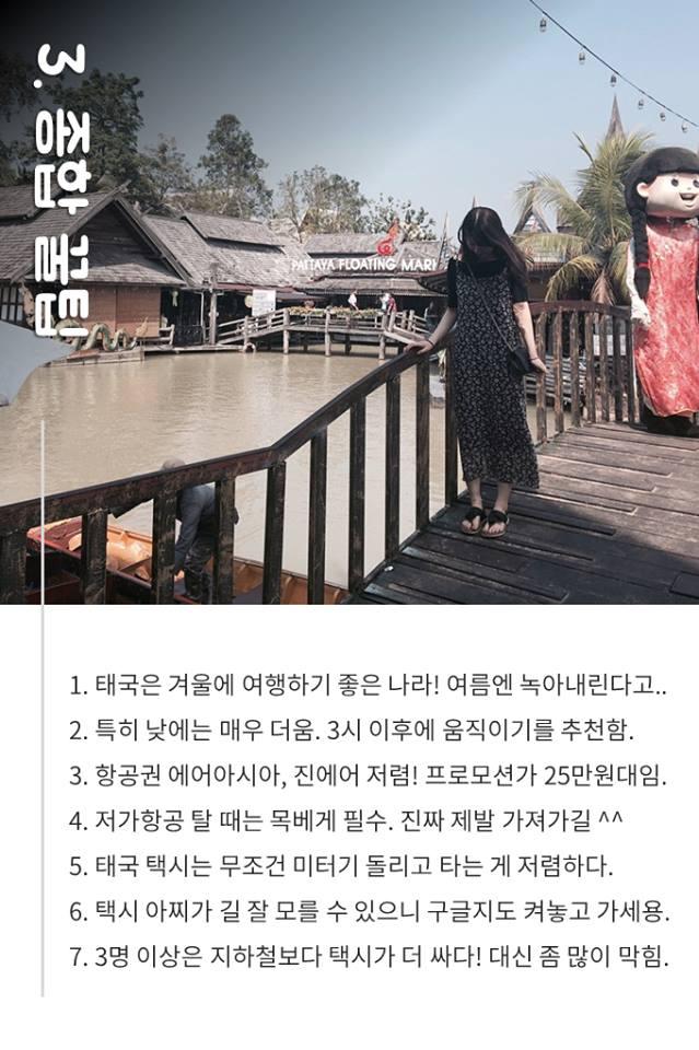 Thailand_info_07