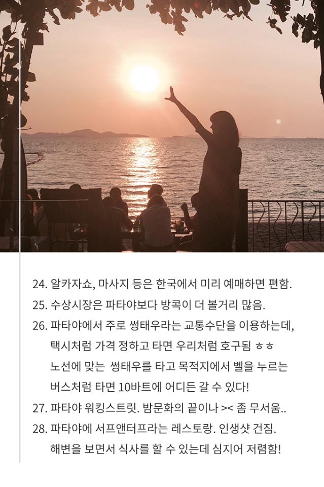 Thailand_info_11