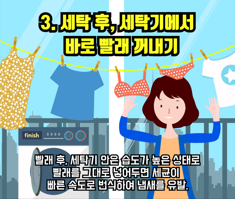 summer-laundry-tip-03