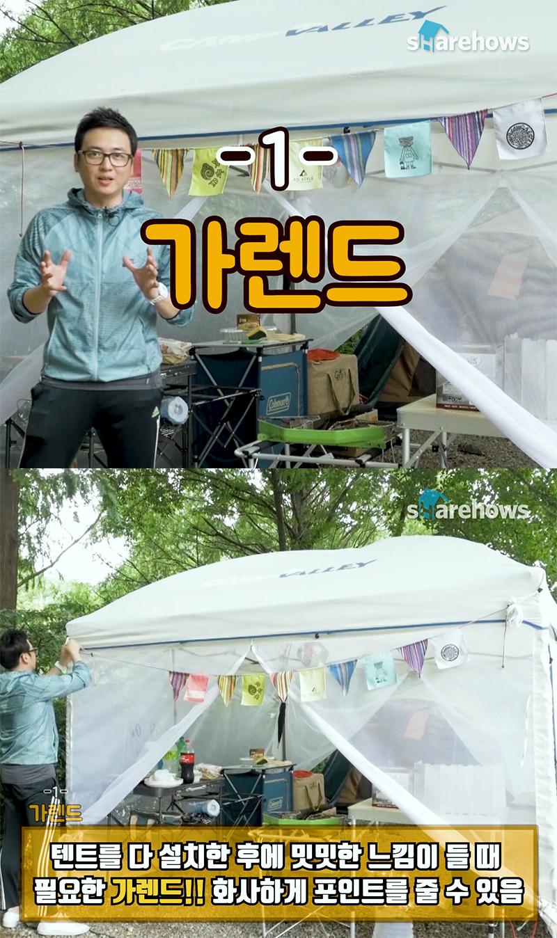 camping-item-5 01