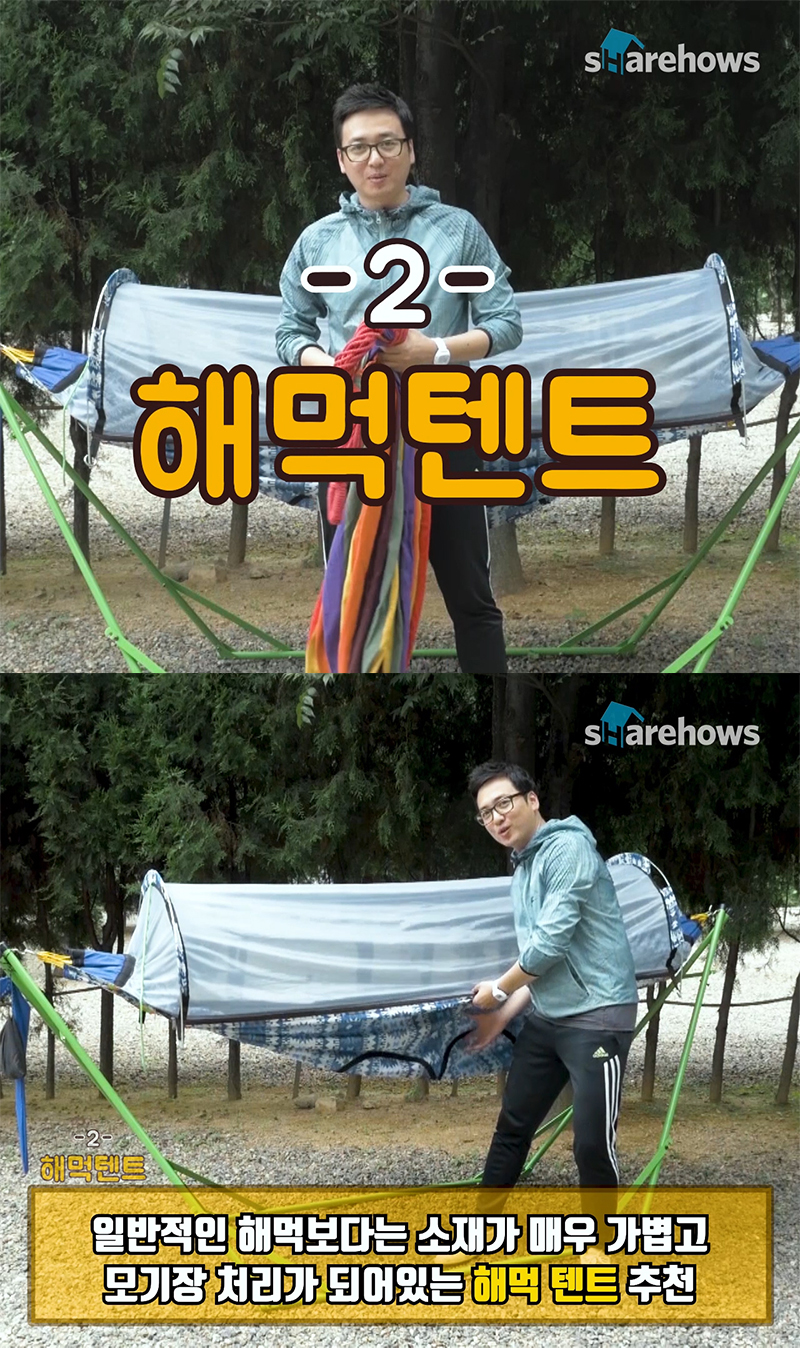 camping-item-5 02