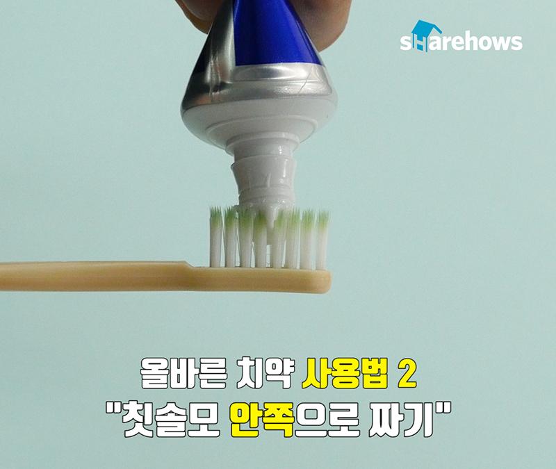 toothpaste 07