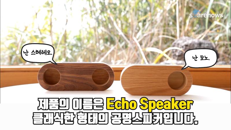 moem-wood-speaker-08