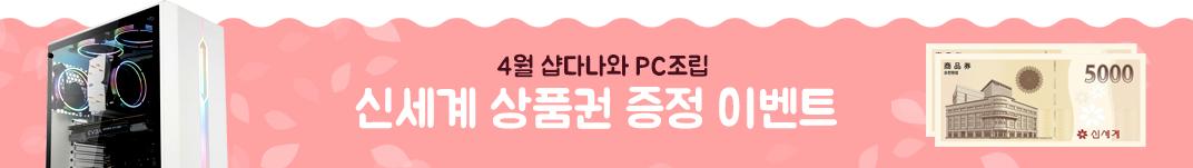 샵다나와 PC조립 신세계 상품권 증정 이벤트