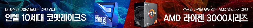 인텔 코멧레이크 AMD 라이젠 3000