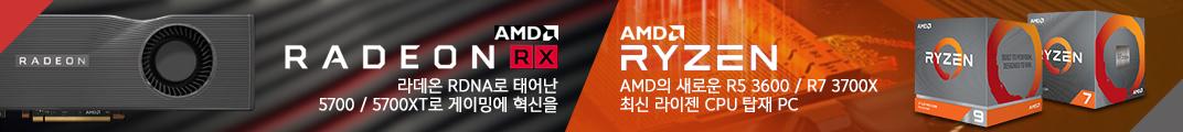 라이젠 3세대 라데온 rx5000 기획전