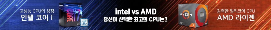 인텔 vs AMD