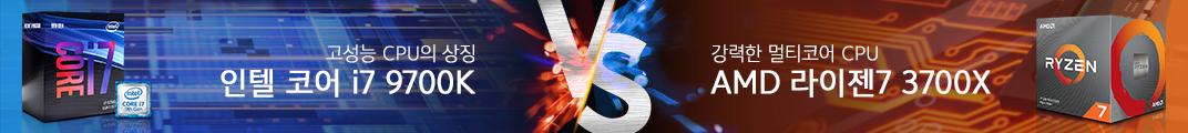 인텔 i7 vs AMD R7 기획전