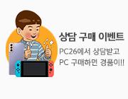 PC26 상담 구매 이벤트