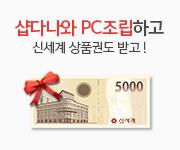 샵다나와 PC조립 신세계상품권 증정 이벤트