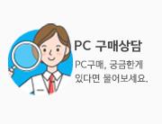 PC26 구매상담