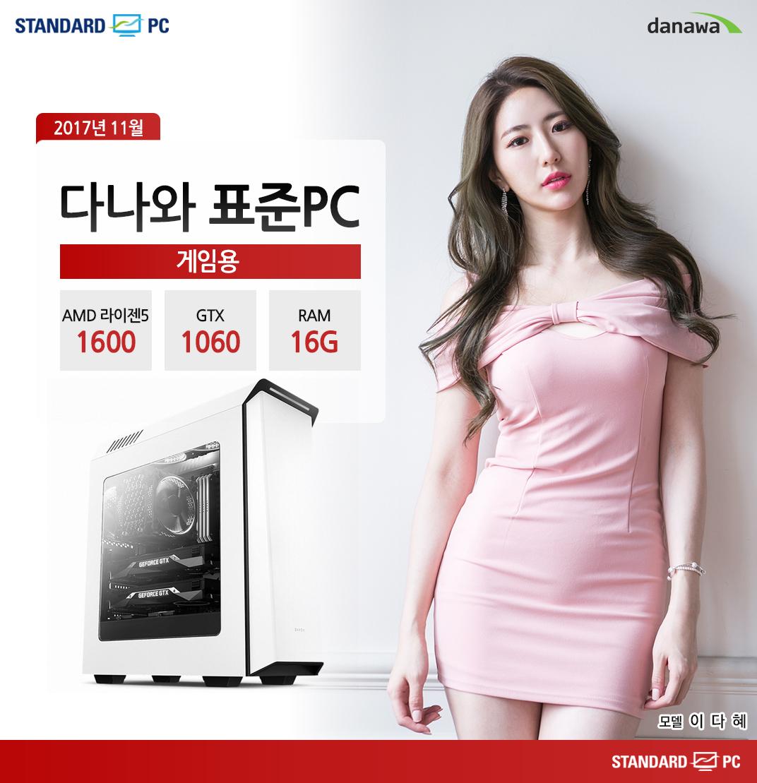 2017년 11월 다나와 표준PC 게이밍용  AMD 라이젠5 1600  GTX1060  RAM 16G 모델 이다혜