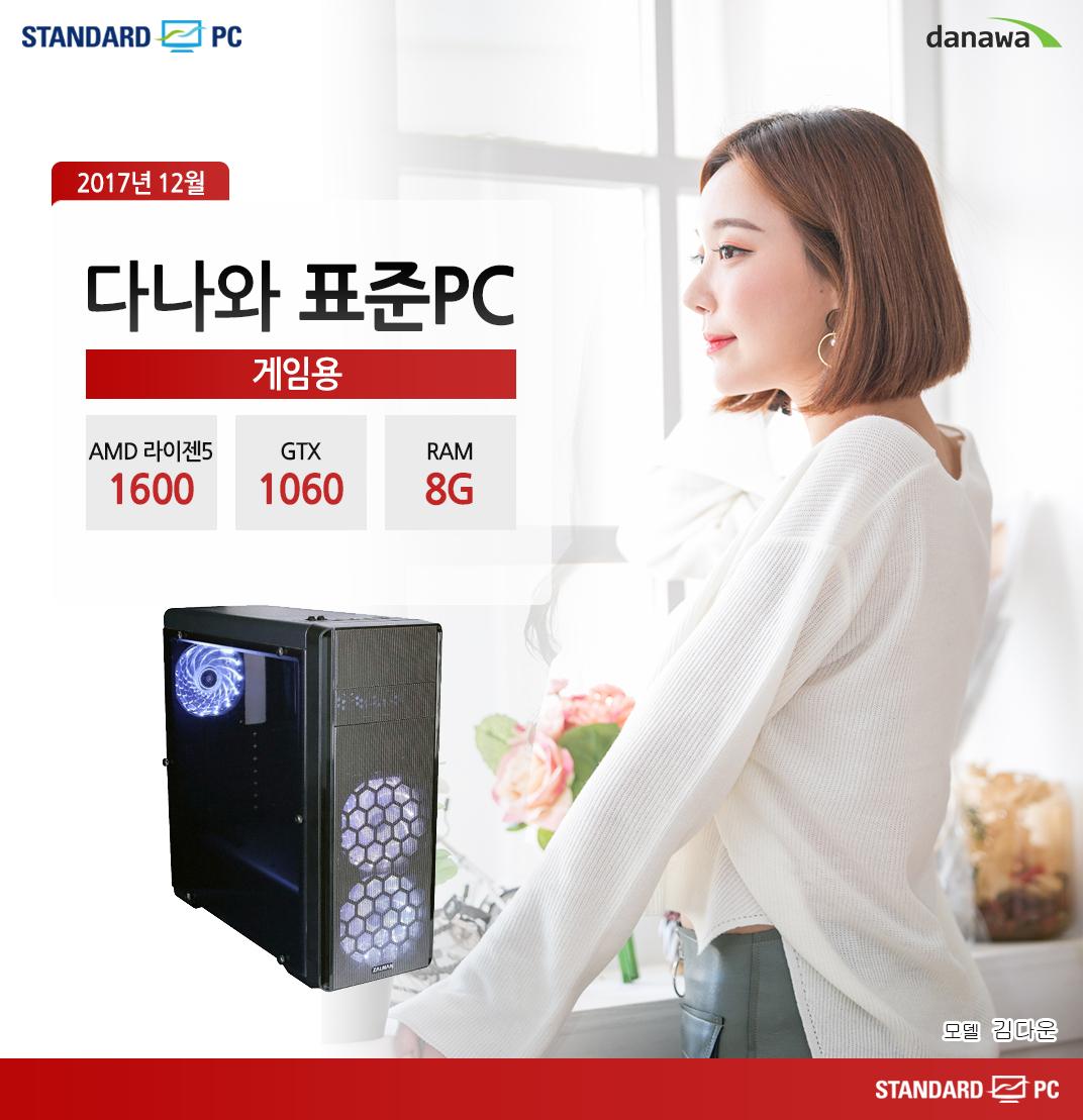 2017년 12월 다나와 표준PC 게이밍용  AMD 라이젠5 1600  GTX1060  RAM 16G 모델 김다운