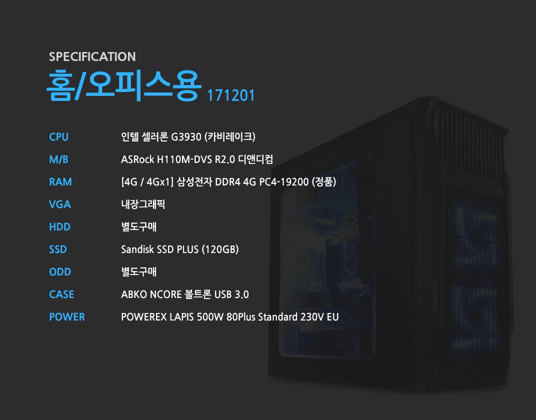 인텔 셀러론 G3930 (카비레이크) ASRock H110M-DVS R2.0 디앤디컴 [4G / 4Gx1] 삼성전자 DDR4 4G PC4-19200 (정품) 내장그래픽 별도구매 Sandisk SSD PLUS (120GB) 별도구매 ABKO NCORE 볼트론 USB 3.0 POWEREX LAPIS 500W 80Plus Standard 230V EU