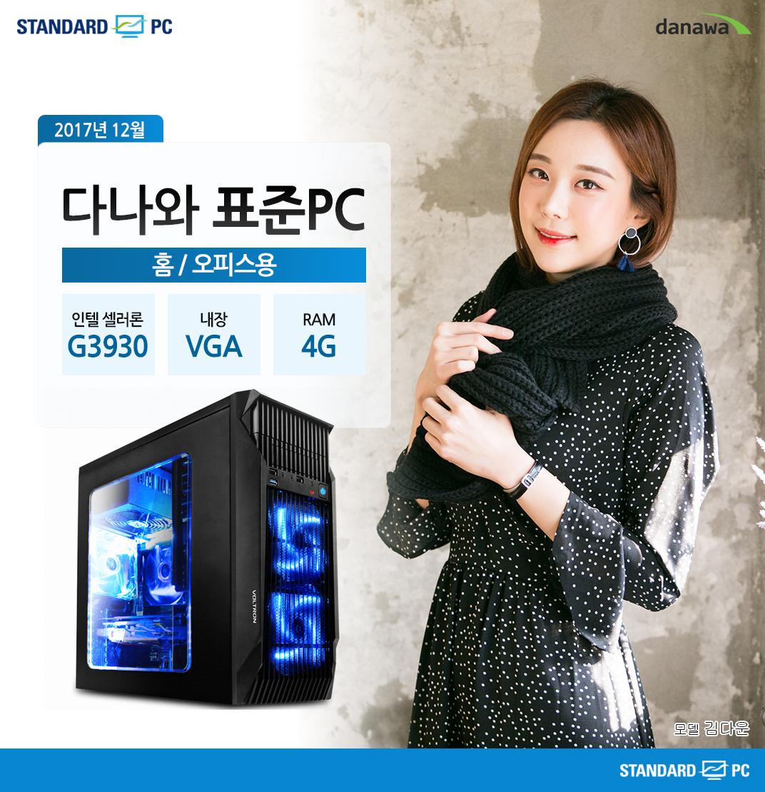 2017년 12월 다나와 표준PC 홈/오피스용 인텔 셀러론 G3930 내장 VGA RAM 4G 모델 김다운