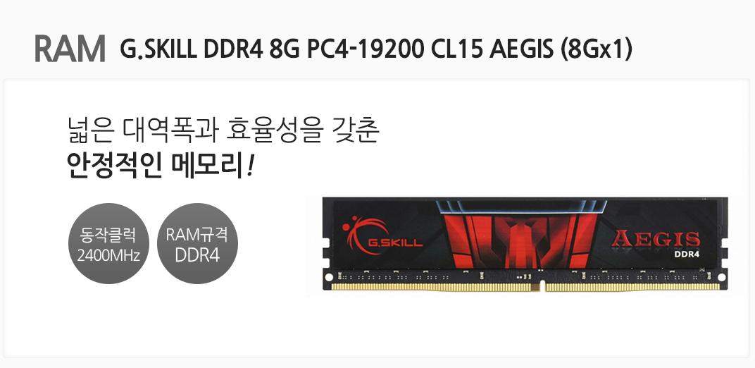ram G.SKILL DDR4 8G PC4-19200 CL15 AEGIS 넓은 대역폭과 효율성을 갖춘 안정적인 메모리 동작클럭 2400mhz  ram 규격 ddr4