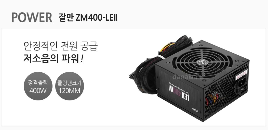 power  잘만 ZM400-LEII  안정적인 전원 공금 저소음의 파워 정격출력 400w 쿨링팬크기 120mm