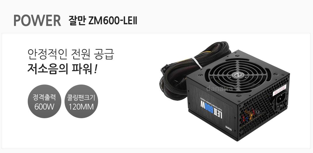 power  잘만 ZM600-LEII  안정적인 전원 공금 저소음의 파워 정격출력 600w 쿨링팬크기 120mm