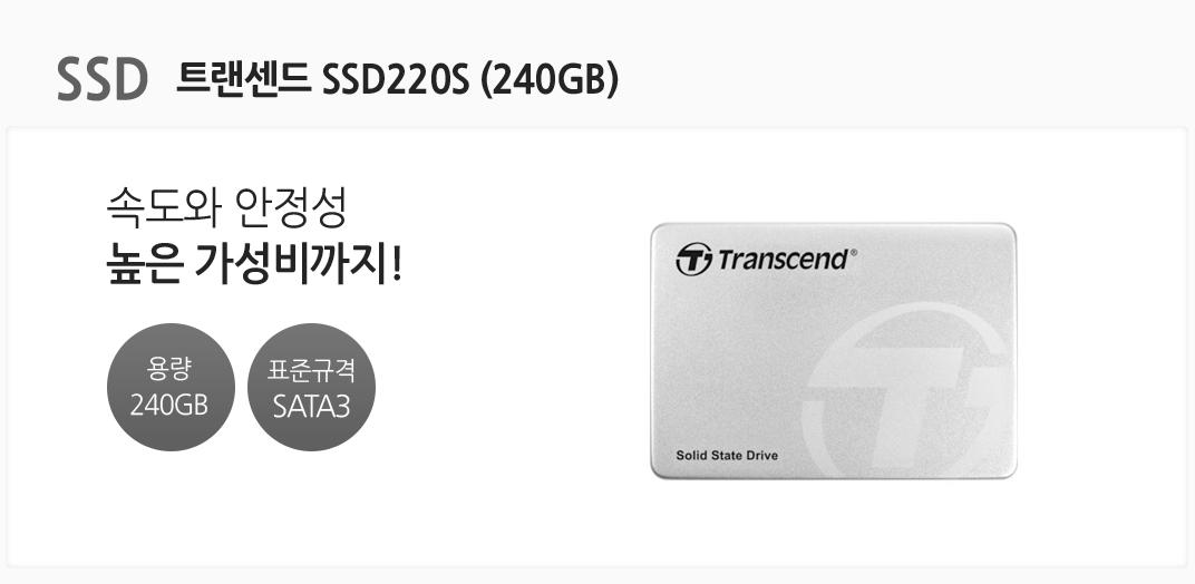 SSD 트랜센드 SSD220S (240GB) 속도와 안정성 높은 가성비까지 용량 240GB 표준규격 SATA3