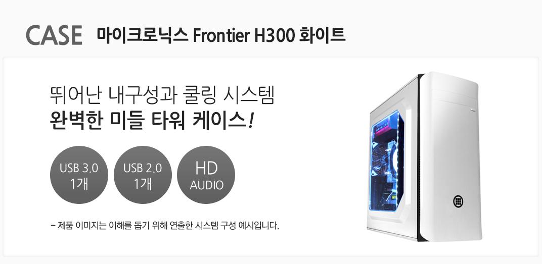 CASE 마이크로닉스 Frontier H300화이트 뛰어난 내구성과 쿨링 시스템 완벽한 미들타워 케이스 USB 3.0 1개 USB 2.0 2개 HD오디오