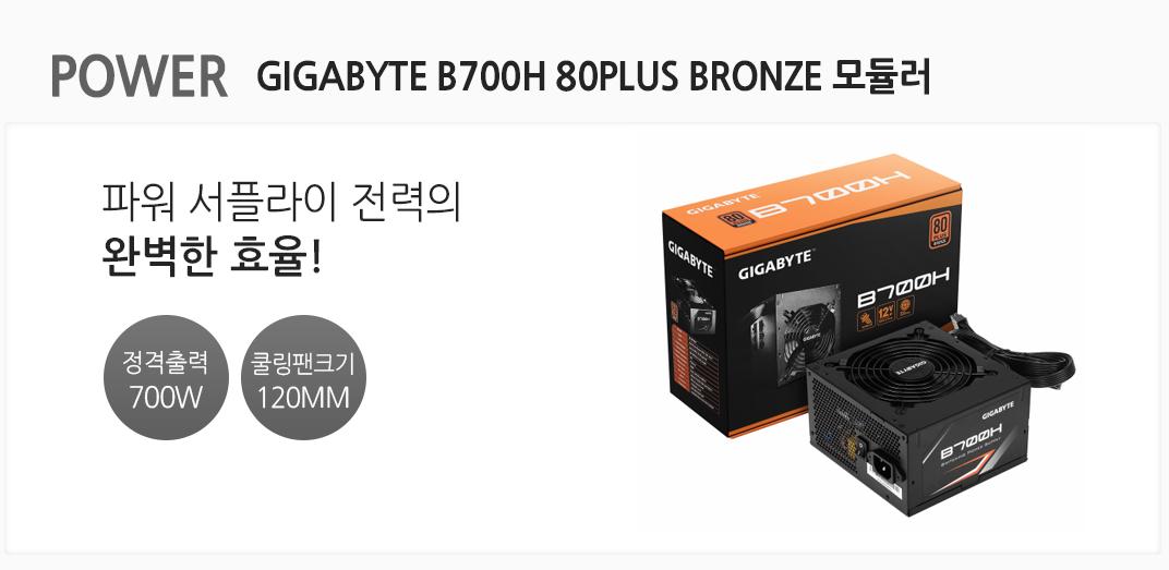 POWER GIGABYTE B700H 80PLUS BRONZE 모듈러 파워 서플라이 전력의 완벽한 효율 정격출력 700w 쿨링팬크기 120mm