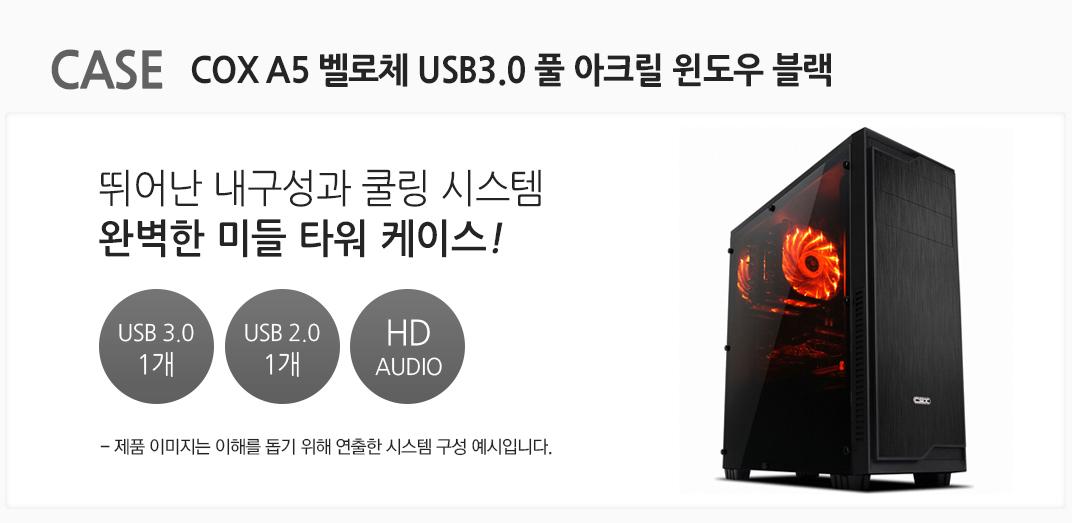 case  ABKO SUITMASTER 501S RGB 무선리모트 강화유리 블랙 뛰어난 내구성과 쿨링 시스템 완벽한 미들 타워 케이스 usb 3.0 2개 usb 2.0 2개 hd audio