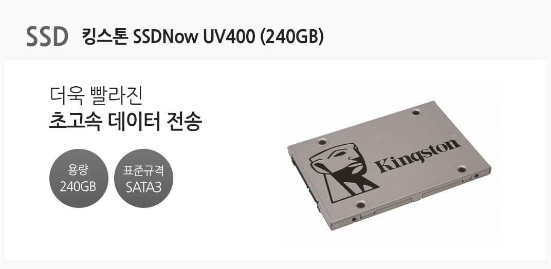 SSD 킹스톤 SSDNow UV400 (240GB) 더욱 빨라진 초고속 데이터 전송 용량 240GB 표준규격 SATA3