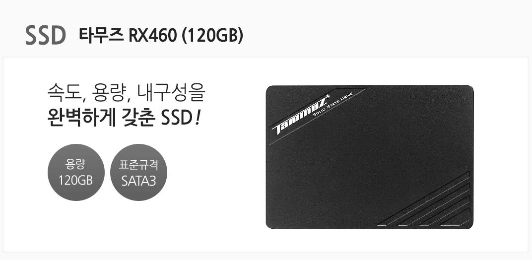 ssd  타무즈 RX460 (120GB) 속도 용량 내구성을 완벽하게 갖춘 ssd 용량 120gb 표준규격 sata3
