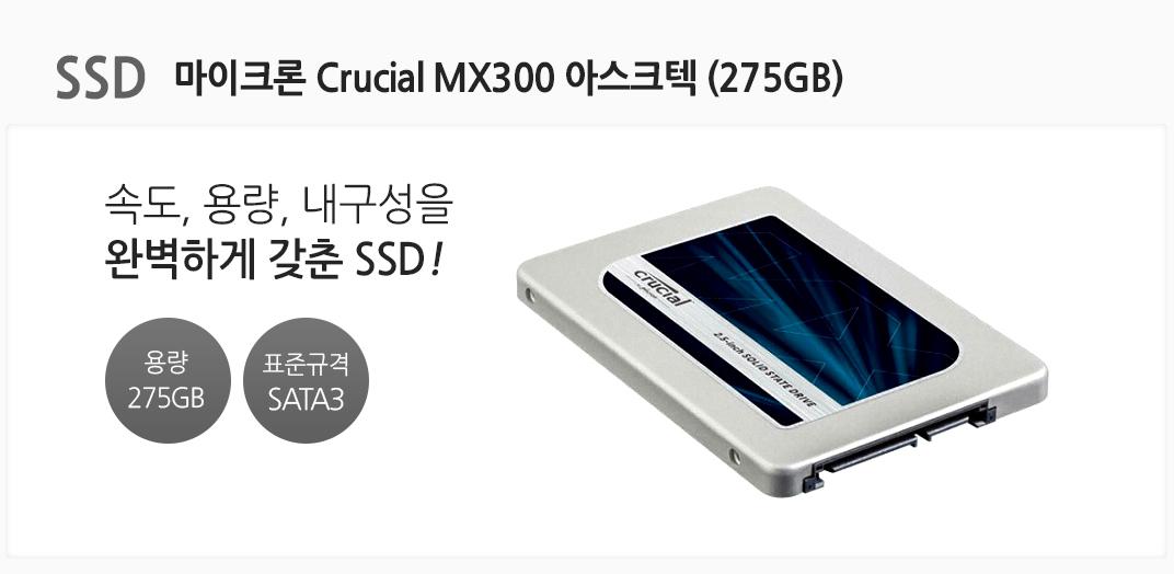 SSD 마이크론 Crucial MX300 아스크텍 (275GB)  속도 용량 내구성을 완벽하게 갖춘 ssd 용량 275gb 표준규격 sata3