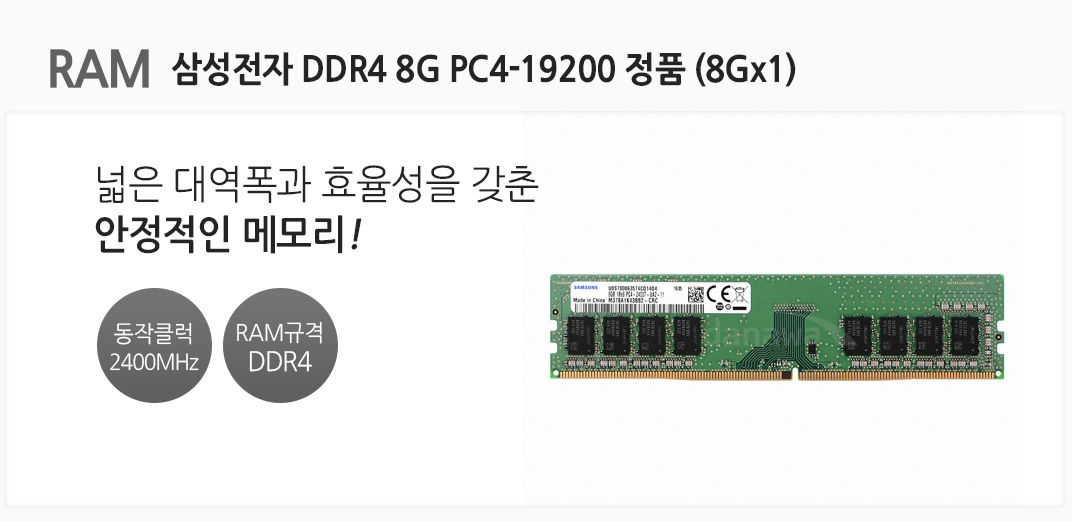 ram 삼성전자 DDR4 8G PC4-19200 (정품)  넓은 대역폭과 효율성을 갖춘 안정적인 메모리 동작클럭 2400mhz  ram 규격 ddr4