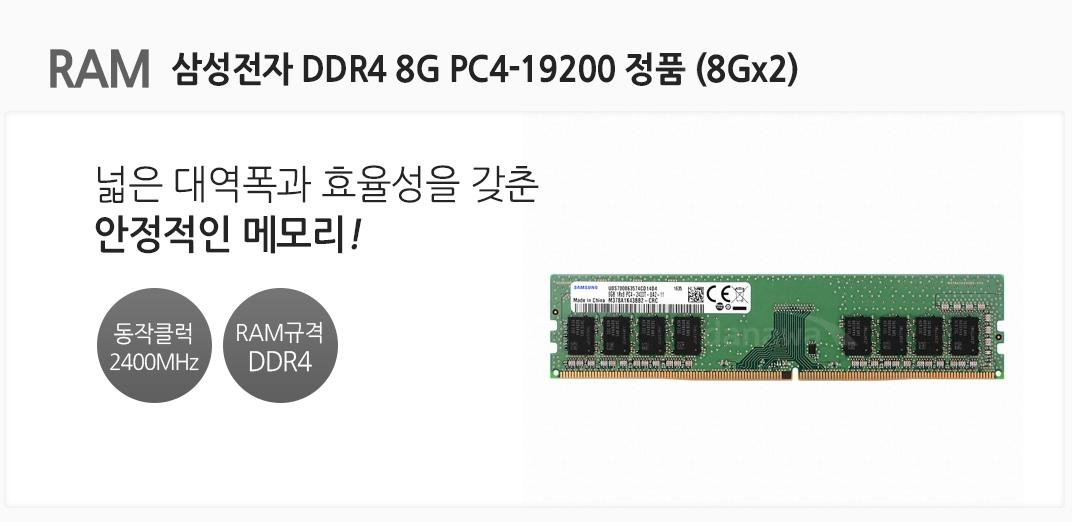 ram [16G / 8Gx2] 삼성전자 DDR4 8G PC4-19200 (정품)  넓은 대역폭과 효율성을 갖춘 안정적인 메모리 동작클럭 2400mhz  ram 규격 ddr4