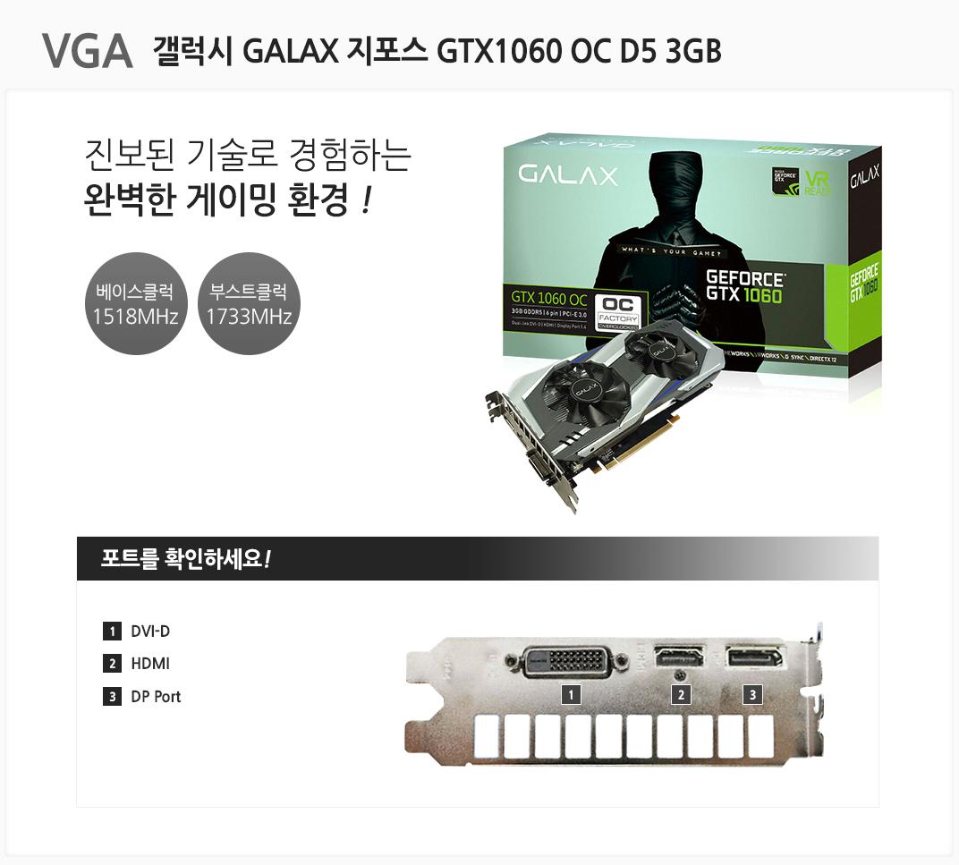 VGA 갤럭시 GALAX 지포스 GTX1060 OC D5 3GB 진보된 기술로 경험하는 완벽한 게이밍 환경 베이스클럭 1518MHZ 부스트클럭 1733MHZ