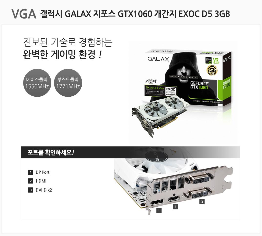 VGA 갤럭시 GALAX 지포스 GTX1060 개간지 EXOC D5 3GB 진보된 기술로 경험하는 완벽한 게이밍 환경 베이스클럭 1556MHz 부스트클럭 1771 MHz 포트를 확인하세요 1 DP Port 2 HDMI 3 DVI-D x2