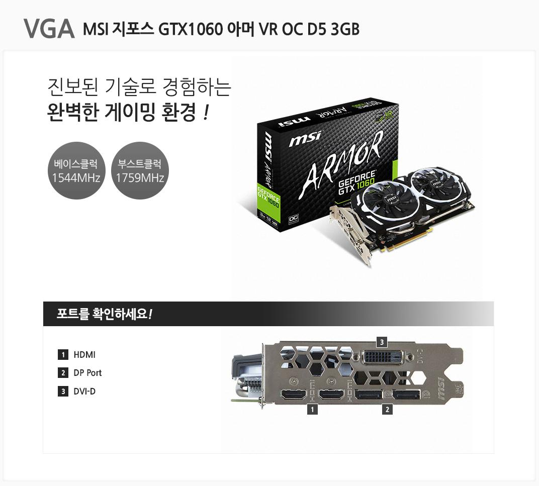 vga MSI 지포스 GTX1060 아머 VR OC D5 3GB 진보된 기술로 경험하는 완벽한 게이밍 환경 베이스클럭 1544mhz 부스트클럭 1759mhz 포트를 확인하세요 1hdmi 2dp port 3 dvi-d