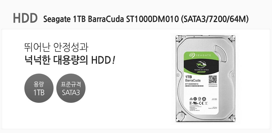 HDD Seagate 1TB BarraCuda ST1000DM010 (SATA3/7200/64M)  뛰어난 안정성과 넉넉한 대용량의 HDD! 용량 1TB 표준규격 SATA3