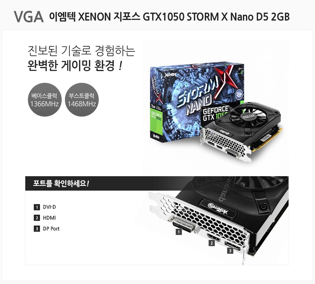 vga 이엠텍 XENON 지포스 GTX1050 STORM X Nano D5 2GB 진보된 기술로 경험하는 완벽한 게이밍 환경 베이스클럭 1366mhz 부스트클럭 1468mhz 포트를 확인하세요 1dvi-d 2hdmi 3dp port