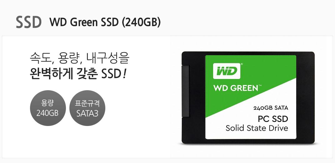 SSD   WD Green SSD (240GB)   속도 용량 내구성을 완벽하게 갖춘 ssd 용량 240gb 표준규격 sata3