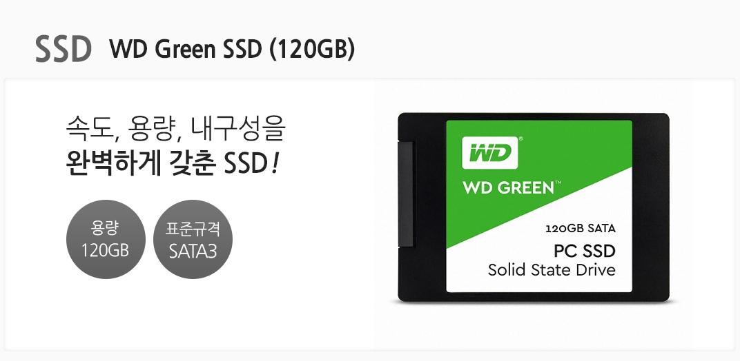 ssd WD Green SSD (120GB) 속도 용량 내구성을 완벽하게 갖춘 ssd 용량 120gb 표준규격 sata