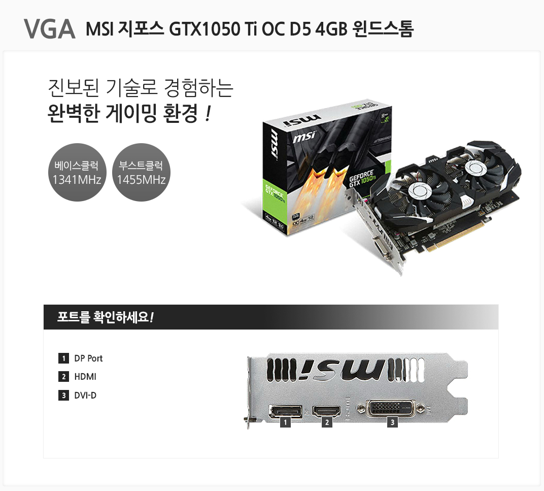 VGA MSI 지포스 GTX1050 Ti OC D5 4GB 윈드스톰 진보된 기술로 경험하는 완벽한 게이밍 환경 베이스클럭 1341MHZ 부스트클럭 1455MHZ