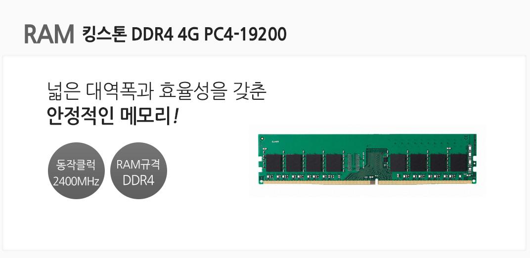 RAM 킹스톤 DDR4 4G PC4-19200 넓은 대역폭과 효율성을 갖춘 안정적인 메모리 동작클럭 2400MHz RAM규격 DDR4