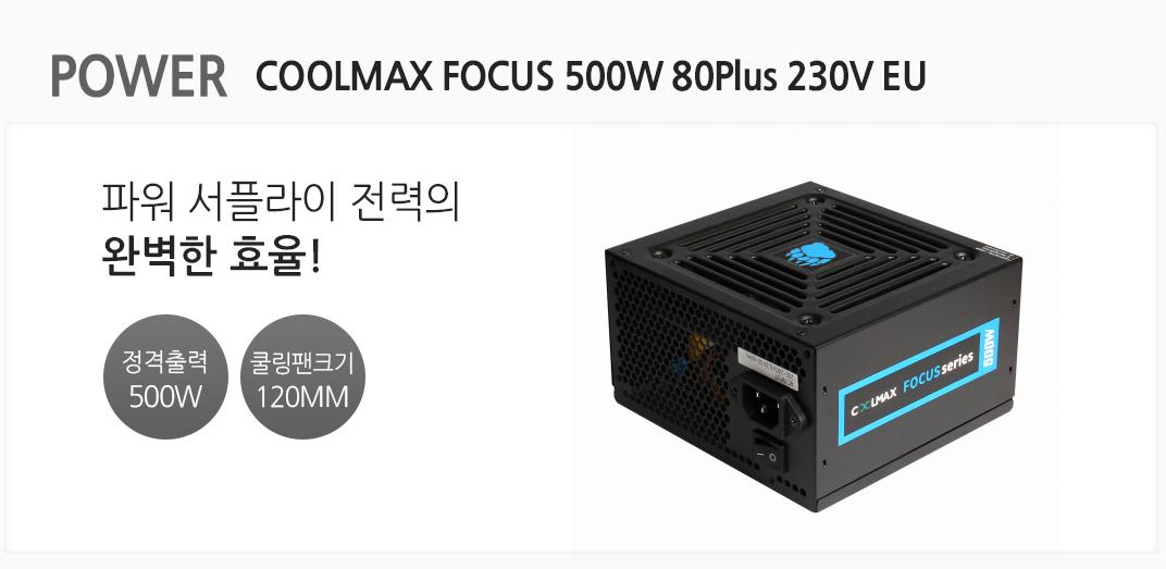POWER COOLMAX FOCUS 500W 80Plus 230V EU 파워 서플라이 전력의 완벽한 효율 정격출력 500w 쿨링팬크기 120mm