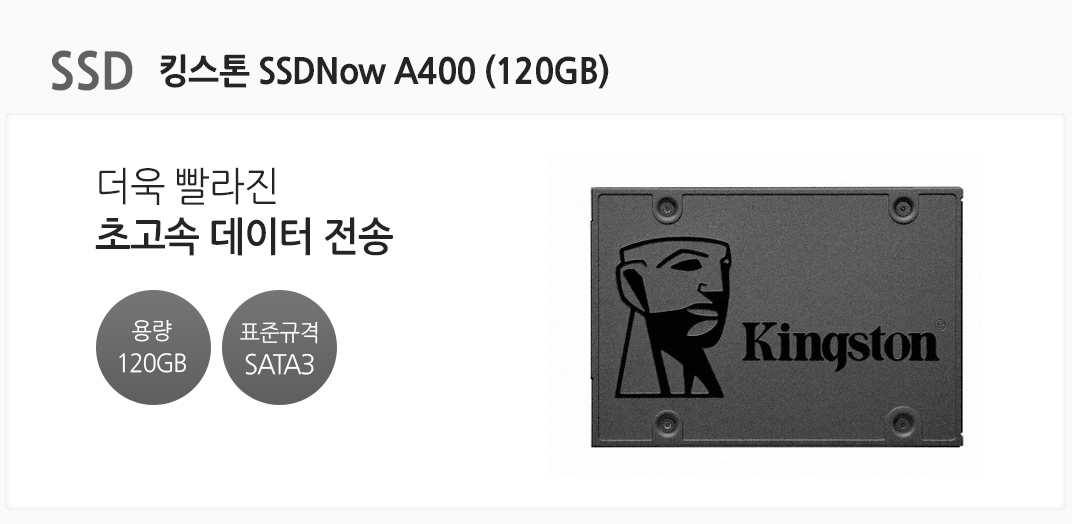 SSD 킹스톤 SSDNow A400 (120GB) 더욱 빨라진 초고속 데이터 전송 용량 120GB 표준규격 SATA3